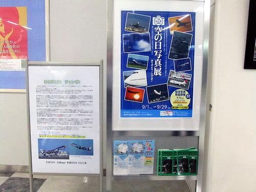 ひこーきnet空の日写真展2011_ポスター
